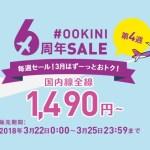国内線全線1490円~!ピーチ・就航6周年 OOKINI セール 第4弾