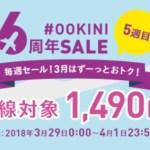 ピーチの全路線1490円~・就航6周年 OOKINI セール ついにフィナーレ 第5弾