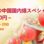 中国国際航空の日本発着中国路線が往復18000円~の衝撃プライス!