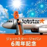 片道6円の衝撃!ジェットスター・ジャパンの6周年記念セールが始まります