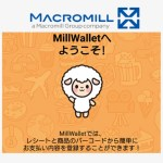 マクロミルの MillWallet・退会するのは超簡単でした(^^)