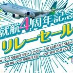 春秋航空日本 Happy Birthday 記念セール!なんと国内線は400円~(^_-)-☆