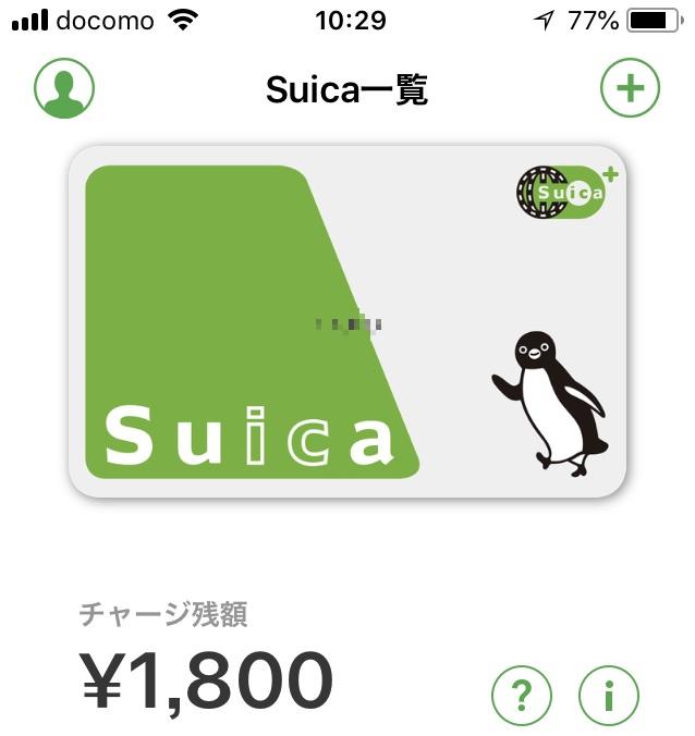反応 iphone しない suica モバイル