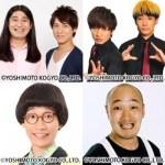 無料ライブで大爆笑(^^)その上500円もトクしちゃうイベントを伊丹空港で開催!