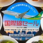 さむ~い冬は本場の中国料理であったまろう・春秋航空日本の国際線セールでGO!