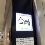 楽天カードで入れる 関空 カードラウンジ 金剛 へ行ってみた(^_-)-☆