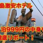 なんと1泊総額999円!徳島 リラクゼーション&スパ・ネクセル 潜入リポート(^_-)-☆