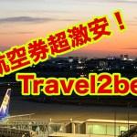 海外発券サイト Travel2be で激安航空券を買ってみた!その結果と感想