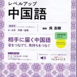 4月からNHK『レベルアップ中国語』を始めます