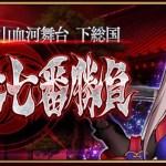 【FGO】亜種特異点Ⅲ開幕!武蔵ちゃんゲットで幸先よし!