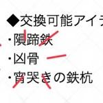 【FGO】来月の交換可能アイテムは隕蹄鉄・凶骨・宵哭きの鉄杭!【朗報】