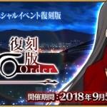 【FGO】アイリスフィールを入手するチャンスがついにやってくる!Fate/Zeroコラボ復刻!