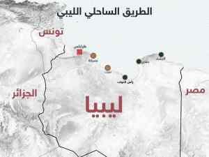 """ليبيا.. تأجيل فتح """"الطريق الساحلي"""""""