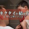 【簡単】ネクタイの結び方(動画付)ウィンザーノット編