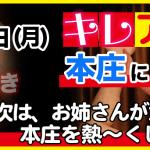 キレアナ2号店が本庄にオープン!!