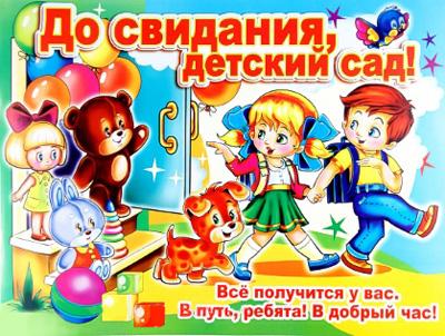 Картинки по запросу приглашение на выпускной в детском саду
