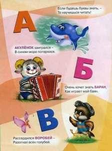 alfavit_v_stihah11