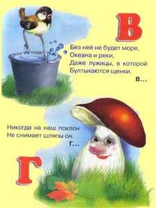 alfavit_v_stihah14