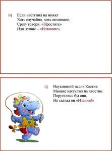 Vejlivost_stihi_8