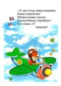 zagadki_transport1