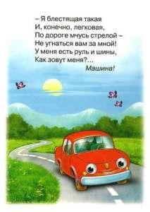 zagadki_transport4