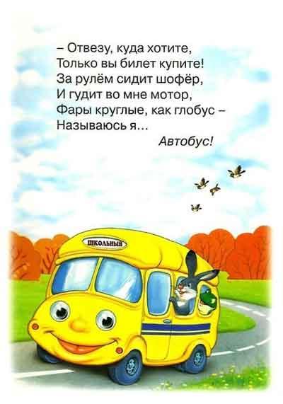 загадки про автобус для детей