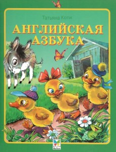 Angliyskaya_azbuka