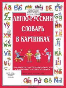 Anglo-russkiy_slovar_v_kartinkakh