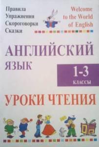 Uroki_chtenia