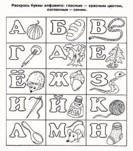 azbuka_raskraska1