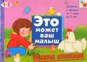 eto_mozhet_vash_malysh