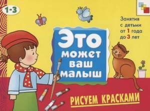 eto_mozhet_vash_malysh_16