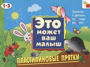 eto_mozhet_vash_malysh_2