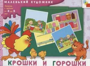 Kroshki_i_goroshki_Malenkiy_khudozhnik