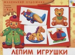 Lepim_igrushki_Malenky_khudozhnik