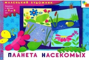 Planeta_nasekomyh_Malenkiy_khudozhnik