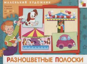 Raznotsvetnye_poloski_Malenkiy_khudozhnik