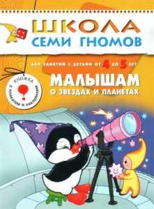 Денисова Д - Малышам о звездах и планетах (Школа 7 гномов 4-5) - 2010