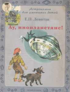 astronomia_dlya_umnenkikh_detey_10_inoplanetyane