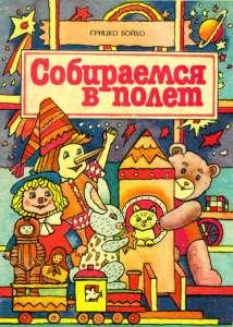sobiraemsya_v_polet_1