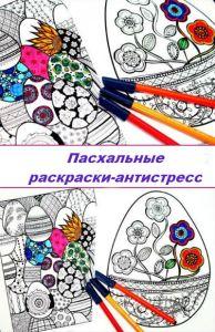 pashalnaya_raskraska_antistress