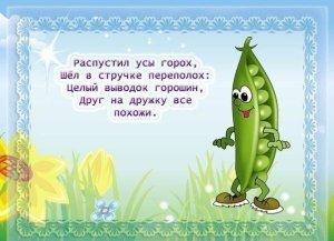 stihi_pro_ovoshi12