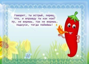 stihi_pro_ovoshi16