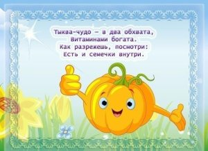 stihi_pro_ovoshi2