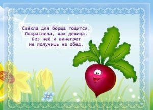 stihi_pro_ovoshi4