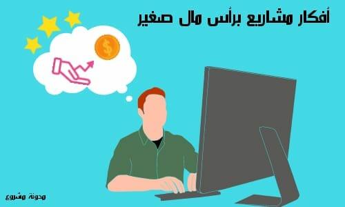 مشاريع ناجحة براس مال صغير في السعودية
