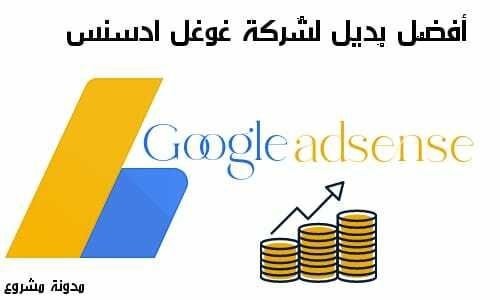 بديل شركة غوغل ادسنس