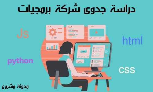 شركة برمجيات، شركات برمجيات، شركة برمجة، شركات برمجة