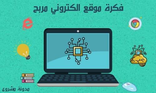 فكرة موقع الكتروني موبح، فكرة موقع ويب - افضل موقع ويب ناجح