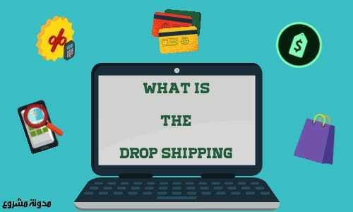 drop shipping دروب شيبنج